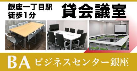 BAビジネスセンター銀座 貸し会議室・バーチャルオフィス