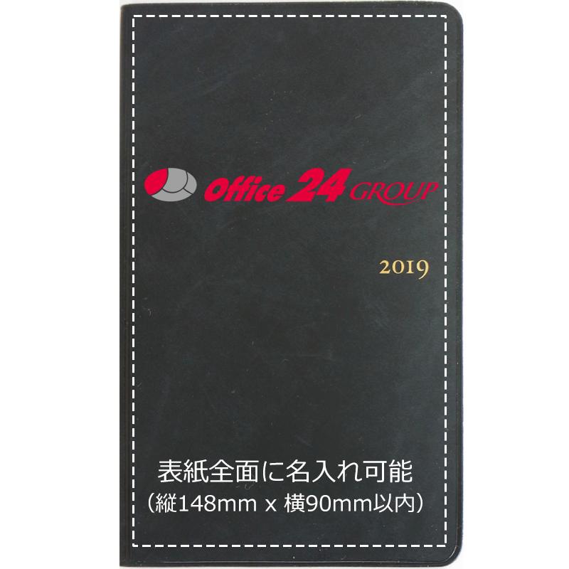 2019年オリジナルスケジュール手帳(マップ付) 激安作成