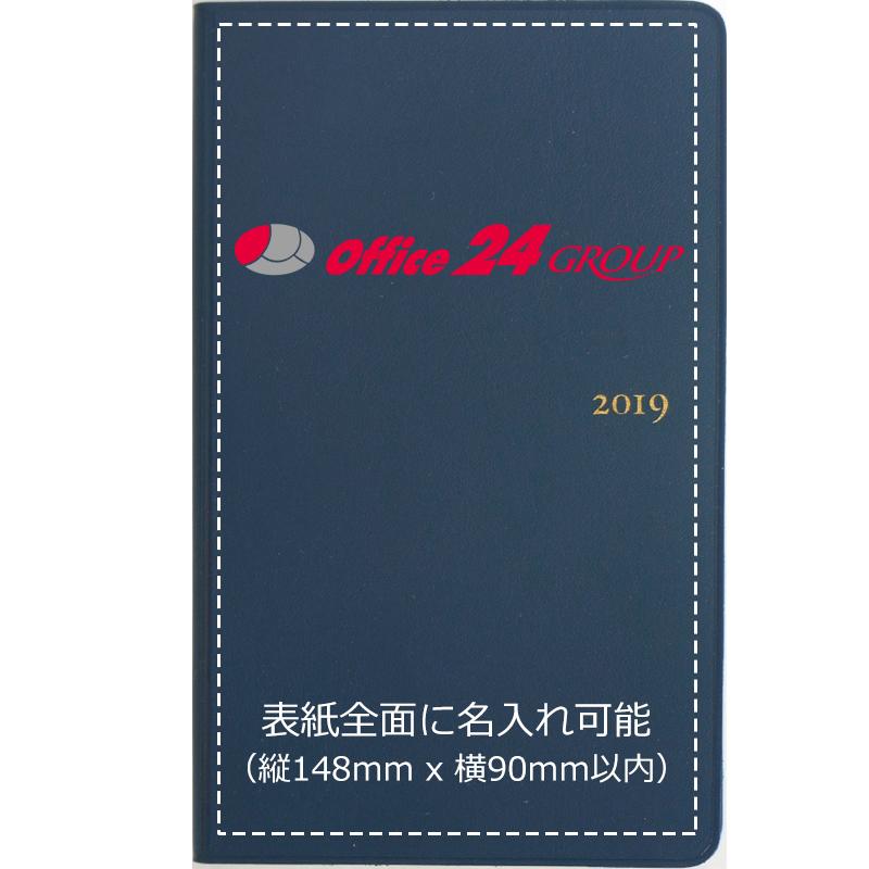 2019年スケジュール手帳(紺色) 激安作成