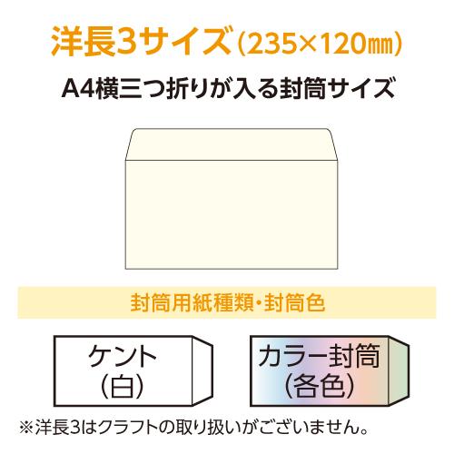 が さん サイズ な 封筒