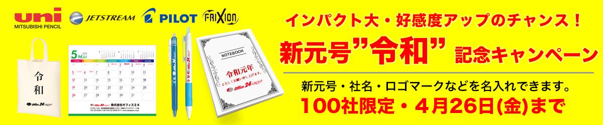 新元号令和発表記念キャンペーン