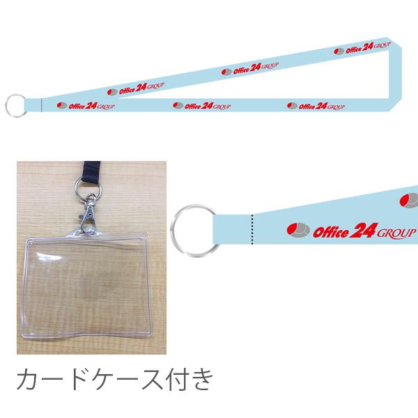 ネックストラップ・フルカラー名入れストラップ(幅15x長さ900mm)カードが挟めるクリップ付き