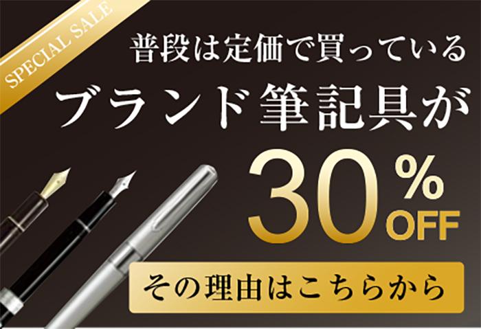 限定キャンペーン高級筆記具