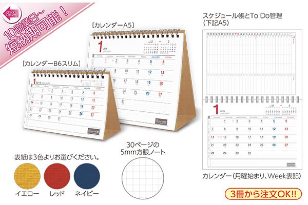卓上カレンダー手帳