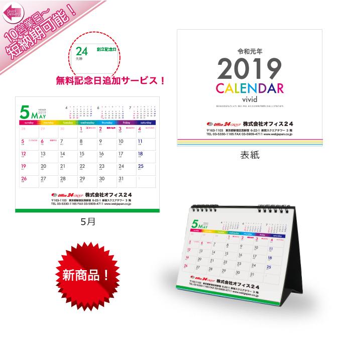 令和カレンダー 5月始まり
