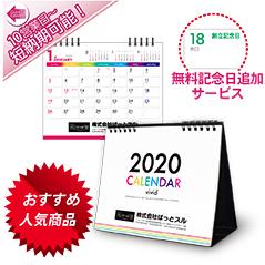 オリジナル名入れカレンダー印刷