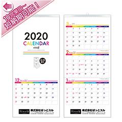 オリジナル名入れカレンダー印刷 3ヶ月