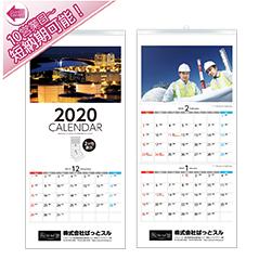 オリジナル名入れカレンダー印刷 写真入り