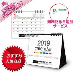 リング付きカレンダー印刷