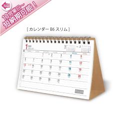オリジナル卓上カレンダー 手帳タイプ