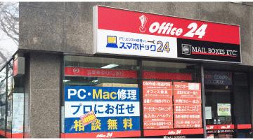 オフィス24/MBE大阪岶尾店